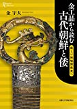 金工品から読む古代朝鮮と倭: 新しい地域関係史へ (プリミエ・コレクション)