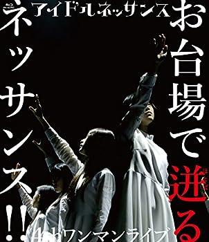 アイドルネッサンス4thワンマンライブ お台場で迸るネッサンス!! [Blu-ray]