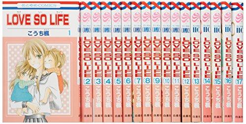 LOVE SO LIFE コ ミック 全17巻セット (花とゆめCOMICS) こうち楓