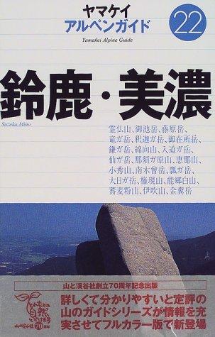 鈴鹿・美濃 (アルペンガイド)