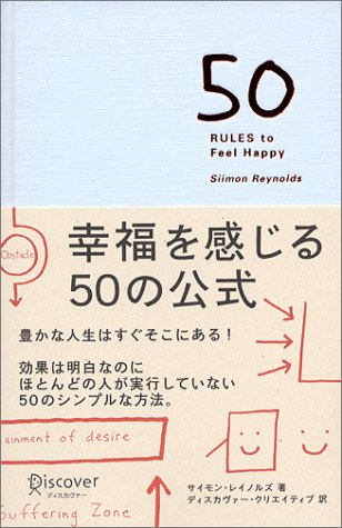 幸福を感じる50の公式の詳細を見る