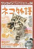 ワンコインフォアミセス(14) 2017年 02 月号 [雑誌]: forMrs.(フォアミセス) 増刊