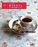 かよさんのおうちカフェ 12ヶ月のお菓子レシピ (e mook)