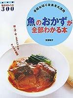 魚のおかずが全部わかる本―手軽な切り身魚を大活用 (デイリークッキングシリーズ)