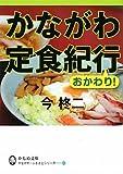 かながわ定食紀行 おかわり! (かもめ文庫―かながわ・ふるさとシリーズ)