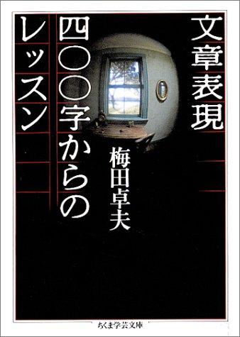 文章表現400字からのレッスン (ちくま学芸文庫)の詳細を見る