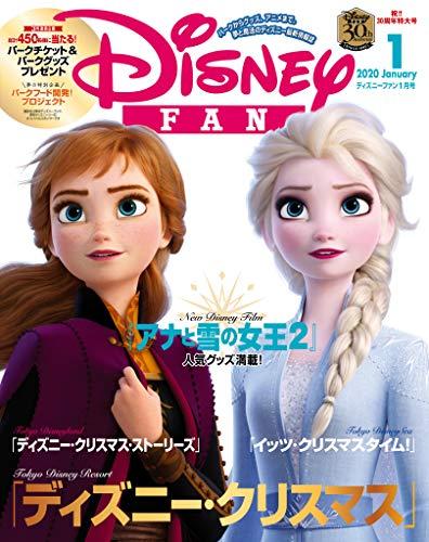 ディズニーファン 2020年 1月号 [雑誌] (DISNEY FAN)