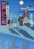妖談しにん橋―耳袋秘帖 (文春文庫)