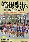 2018年箱根駅伝完全ガイド 2018年 01 月号 [雑誌]: 報知グラフ 増刊