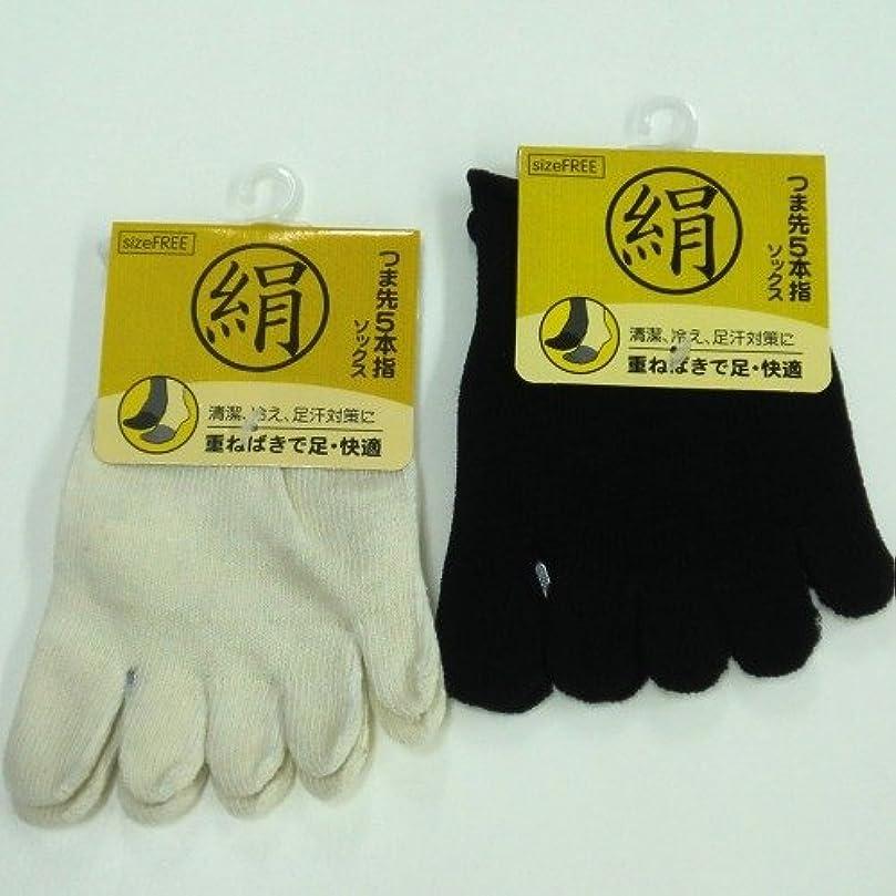 配置樫の木伝記5本指ソックス つま先 ハーフソックス 足指カバー 天然素材絹で抗菌防臭 お買得5足組 (色はお任せ)
