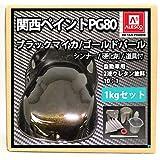 関西ペイントPG80 ブラックマイカ/ゴールドパール 1kgセット(シンナー/硬化剤/道具付) 自動車用ウレタン塗料 2液 カンペ ウレタン 塗料 金