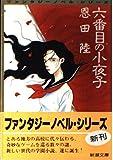 六番目の小夜子 (新潮文庫―ファンタジーノベル・シリーズ)