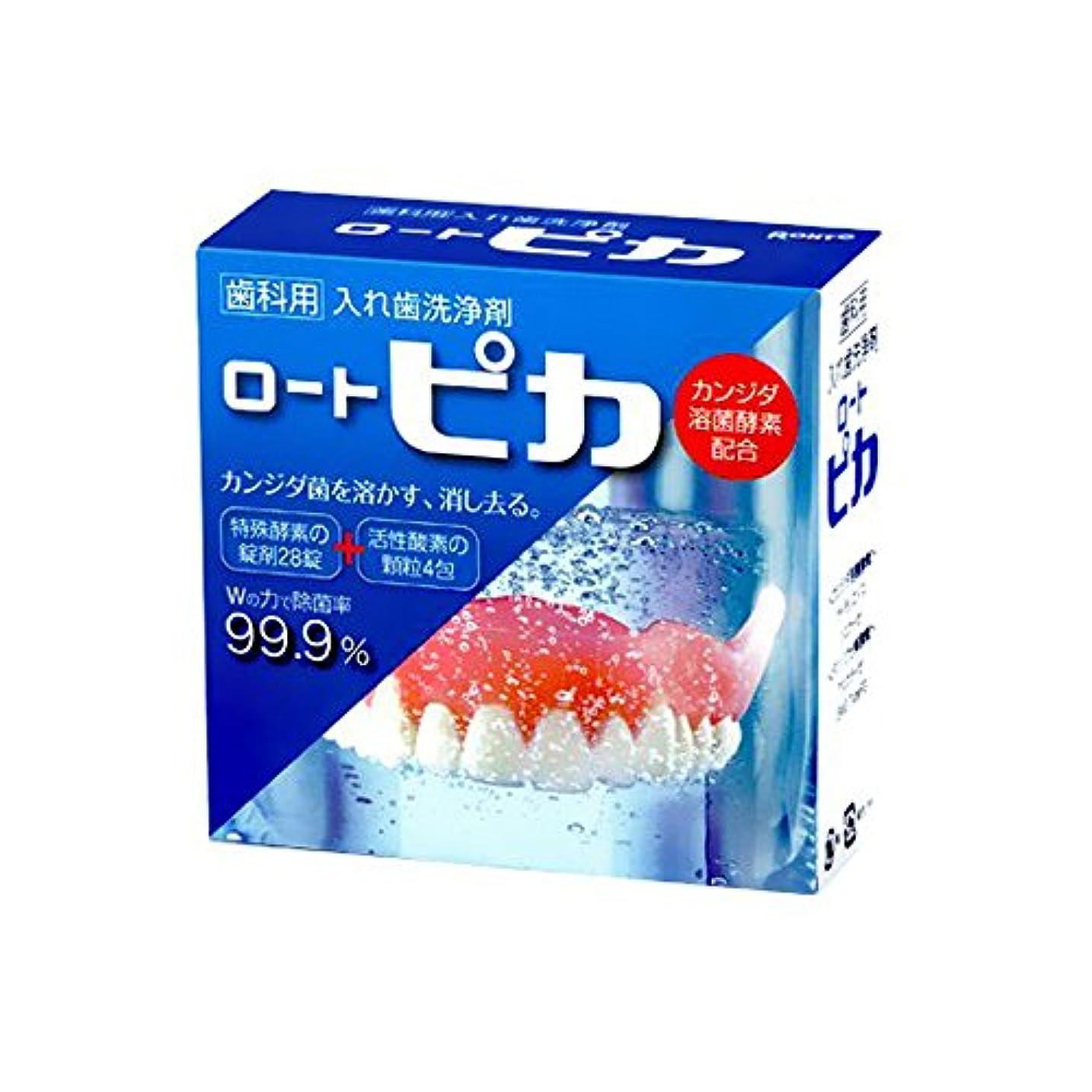 ひも有害に付ける松風 入れ歯洗浄剤ロートピカ 1箱(28錠+4包)