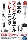 DVDつき 基本のファンクショナルトレーニング―見ながらできる!