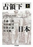 占領下日本〈上〉 (ちくま文庫)