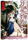 再世のファンタズマ(1) (ガンガンコミックス)