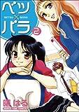 ベツ×バラ(2) (まんがタイムコミックス)