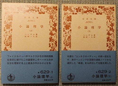 小論理学〈上・下〉 (1978年) (岩波文庫)
