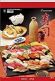日本の味(寿司) 2021年 カレンダー 壁掛け CL-1093
