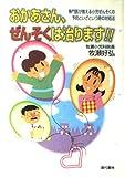 おかあさん、ぜんそくは治ります!!―専門医が教える小児ぜんそくの予防といざという時の対処法