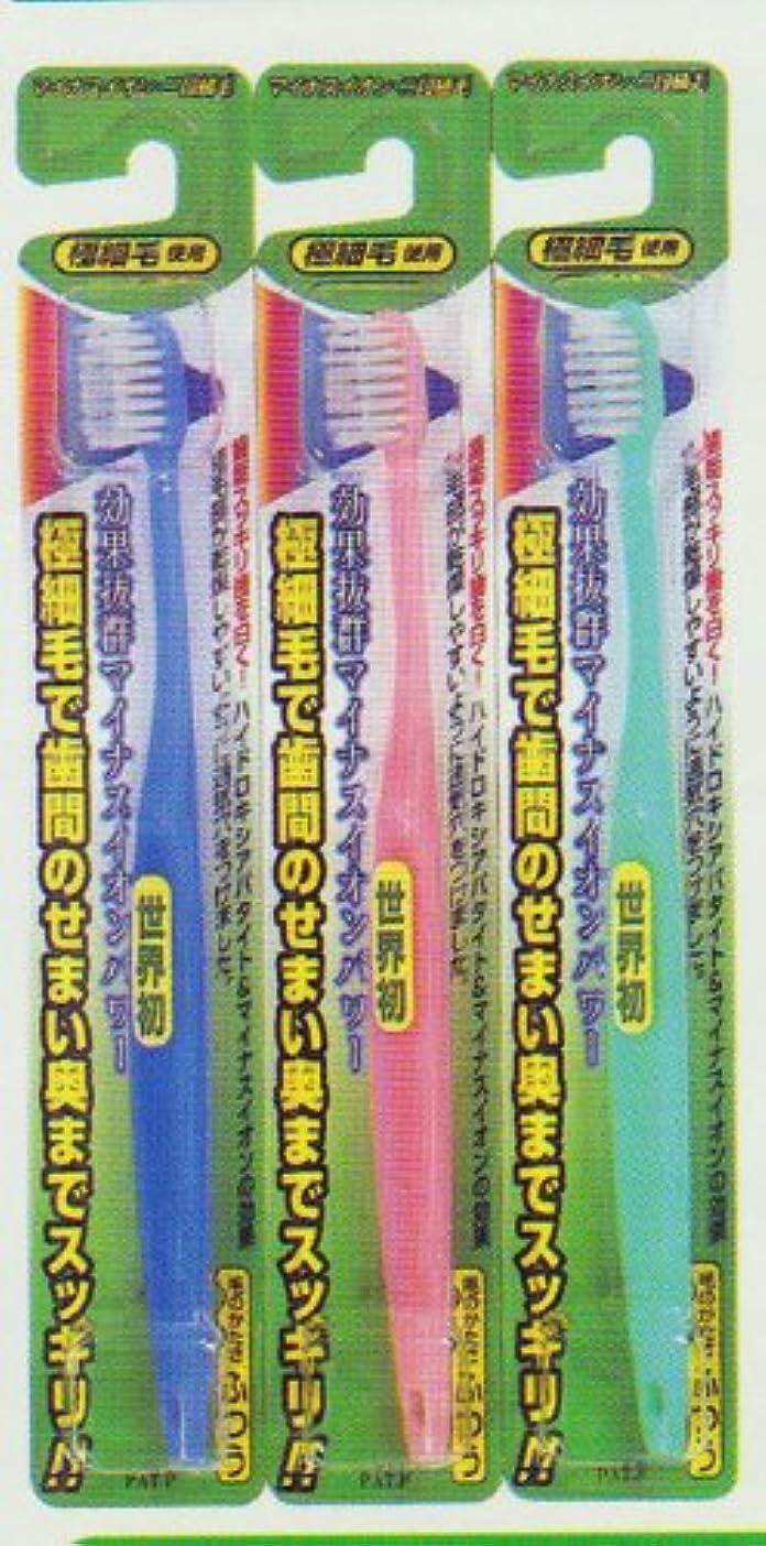 低い野球乳製品マイナスイオンハブラシ「極細毛&イオン毛」トルマリン&アパタイト配合 15年以上のロングセラー!(ライトグリーン)