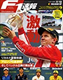 F1 (エフワン) 速報 2018 Rd (ラウンド) 13 ベルギーGP (グランプリ) 号 [雑誌] F1速報
