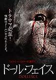 ドール・フェイス [DVD] 竹書房 (映像) TSDS-75733