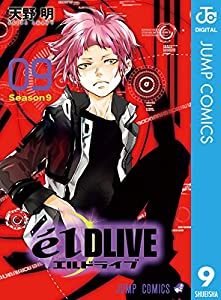 エルドライブ【elDLIVE】 9巻 表紙画像