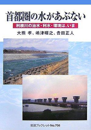首都圏の水があぶない―利根川の治水・利水・環境は、いま (岩波ブックレット)