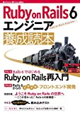 Ruby on Rails 6 エンジニア 養成読本