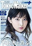 週刊 東京ウォーカー+ 2018年No.31 (8月1日発行) [雑誌]