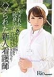 汚された純真白衣 ハメられた新人看護師 Rio アイデアポケット [DVD]