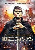 征服王ウィリアム  ~ソード・コンクエスト [DVD]