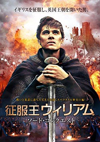 征服王ウィリアム ソード・コンクエスト[DVD]