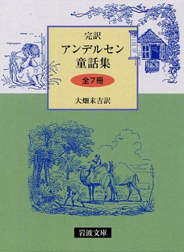 完訳版 アンデルセン童話集 全7冊セット (岩波文庫)の詳細を見る