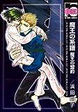 魔王の系譜魔王の盟約 (新装版) (ビーボーイコミックス)