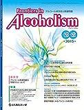 Frontiers in Alcoholism 2015年7月号(Vol.3 No.2) [雑誌]