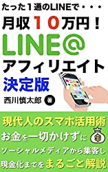 LINE@アフィリエイト〜現代人のスマホ活用術〜