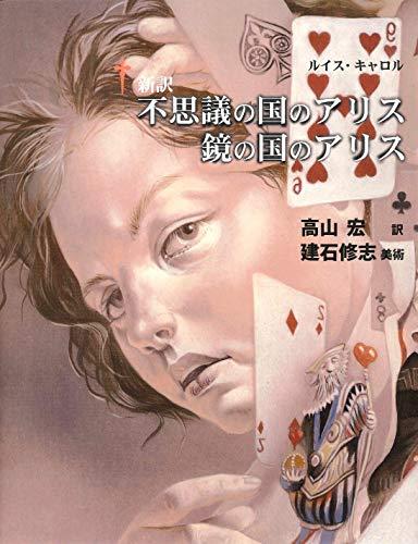 新訳 不思議の国のアリス 鏡の国のアリス / ルイス・キャロル