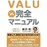 VALU完全マニュアル:登録して、最初に何をすればいいの?1時間で2つの基本戦略と10の応用戦略を理解してあなたなりの楽しみ方が見つかる!