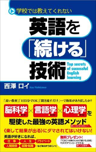 英語を続ける技術の詳細を見る