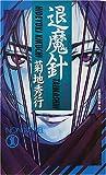 退魔針―邪神戦線 / 菊地 秀行 のシリーズ情報を見る