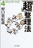 「超」整理法〈4〉コミュニケーション (中公文庫)