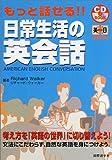もっと話せる!!日常生活の英会話 (CD book)