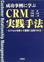 成功事例に学ぶCRM実践手法―エクセルを使って簡単に活用できる