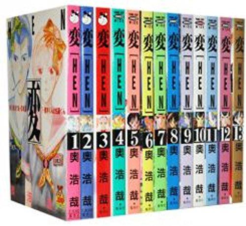 変 [HEN] 【コミックセット】ヤングジャンプ ワイド版 全13巻完結セット