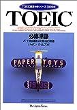 TOEIC必修単語―パート別出題形式で覚える2700語 (TOEIC徹底分析シリーズ―30日完成)