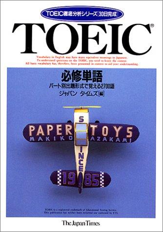 TOEIC必修単語―パート別出題形式で覚える2700語 (TOEIC徹底分析シリーズ―30日完成)の詳細を見る