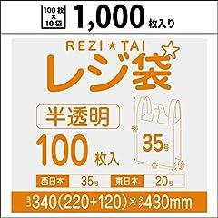 レジ袋 半透明 関西35号 関東20号 厚手 ヨコ22cm×タテ43cm 厚み0.016mm 1,000枚入【Bedwin Mart】