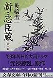 新・忠臣蔵〈第1巻〉 (文春文庫)
